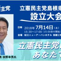 立憲民主党島根県連合設立大会