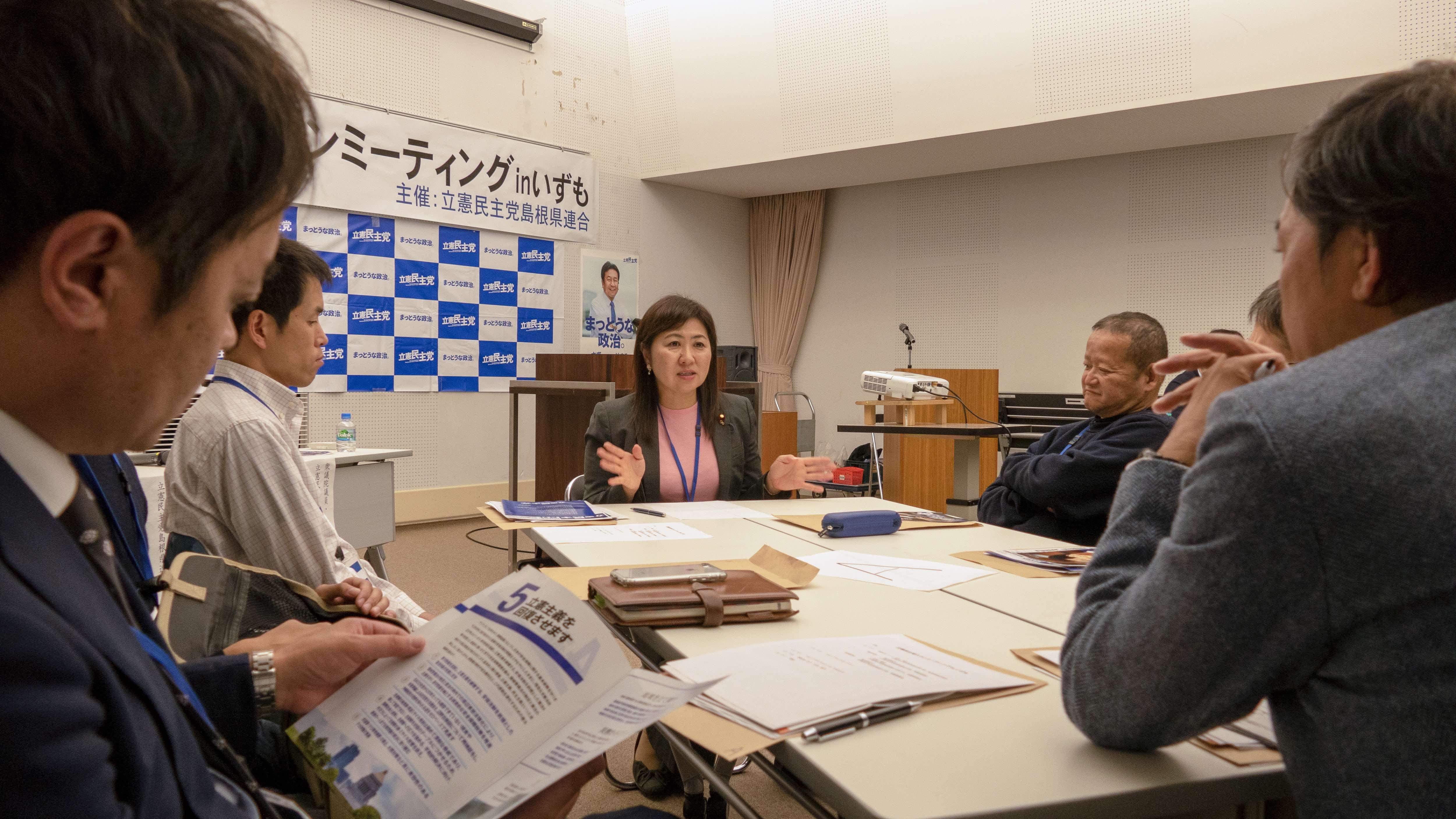 亀井あきこ衆議院議員 グループディスカッション 2018年11月18日立憲民主党タウンミーティングinいずも