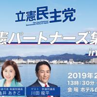 2019年2月2日立憲パートナーズ集会in松江