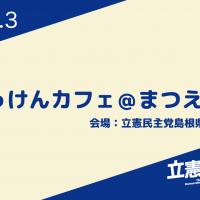 りっけんカフェ@まつえ 2019年6月3日開催