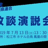 2019年7月13日立憲民主党島根県連合主催政談演説会