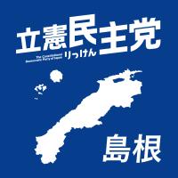 立憲民主党島根県連合