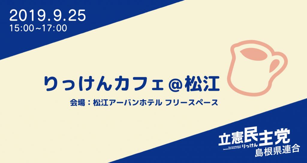 りっけんカフェ@まつえVol.3 9月25日15時〜 開催します。  政治を身近に感じてもらいたい。 気軽に政治について話せる場、それが立憲民主党が目指す 『 りっけんカフェ 』 です。