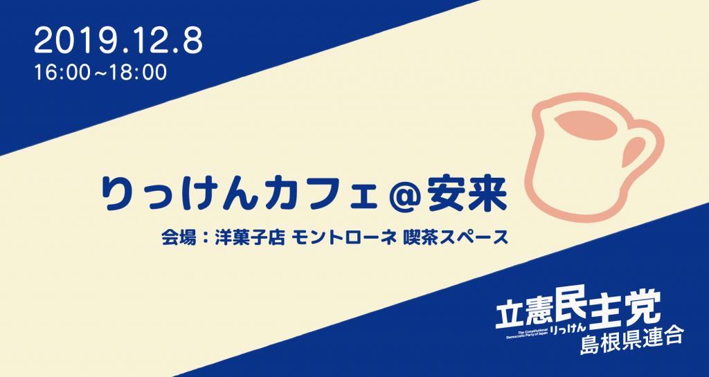 りっけんカフェ@安来 12月8日(日)16時から開催します。