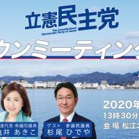 立憲民主党タウンミーティングin松江