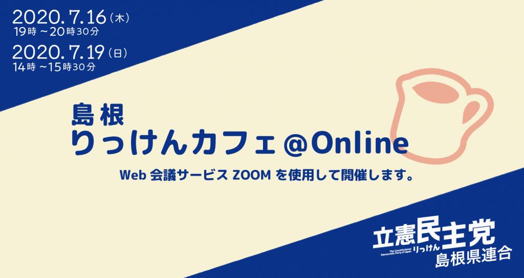 島根りっけんカフェ@Online 7月は2回開催致します。 7月16日(木)19時 〜20時30分 7月19日(日)14時〜15時30分
