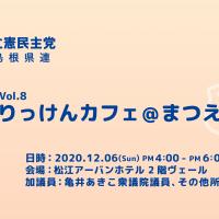 2020年12月6日りっけんカフェ@松江