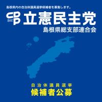 立憲民主党島根県総支部連合会 自治体議員選挙候補者募集中